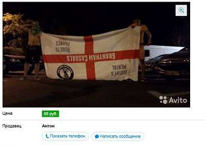 The Grantham Casuals flag taken in France and put on the web by Russians.